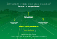 Онлайн диспетчер