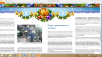 Корпоративная газета № 26