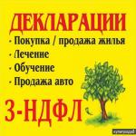 Подготовка декларации 3-НДФЛ