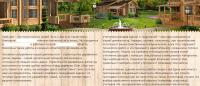 Деревянные дома - На главную