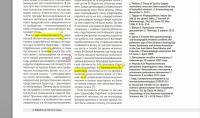 """Корректура газеты """"Троицкий вариант - Наука"""" в PDF (1/4)"""