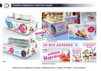 """Фирменный стиль """"Frozen Yogurt"""""""