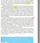 """Корректура газеты """"Троицкий вариант - Наука"""" в PDF (4/4)"""