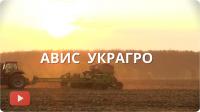Авис УкрАгро