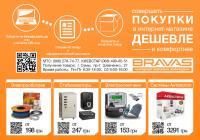 Флаер для интернет-магазина электрики