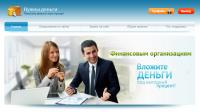 Микрофинансы - система взаимного кредитования