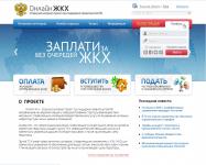 """Проект федерального значения """"Народное ЖКХ"""""""