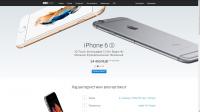 Тексты для продающей страницы (айфон 6S)