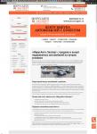 Сайт по продаже подержанных автомобилей