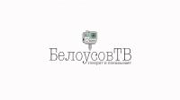 Белоусов ТВ
