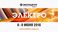Электро 2016