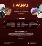 Гранат: компания по продажи теплоизоляции