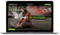 «2D Telecom» — интернет провайдер