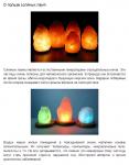 О пользе соляных ламп