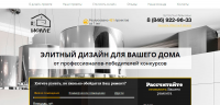 "Landing Page (Мастерская ""Home"")"