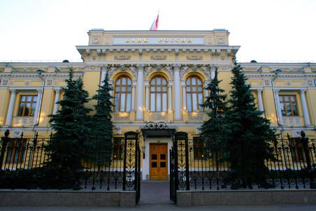 Заседание Центрального Банка РФ