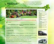 Сайт садового товарищества
