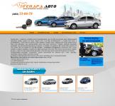 Дизайн-макет сайта по аренде автомобилей и логотип