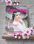 """Журнал """"Наша свадьба в Мурманске"""""""