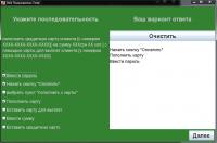 Chip&Deil Система тренажеров для операторов(операционистов)