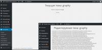 Плагин уникализации темы wordpress