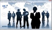 Программа по подбору и оценке персонала