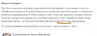 Полупобеда в конкурсе)