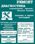 Баннер для компьютерной клиники г.Благовещенска