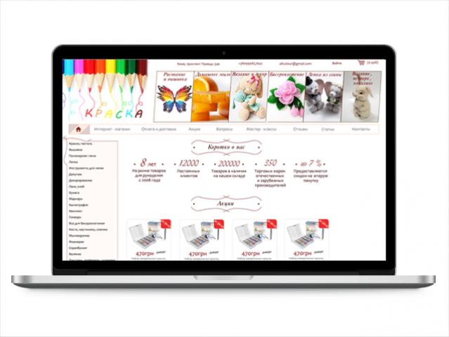 Интернет-магазин товаров для рукоделия