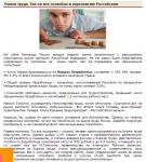 Обзор рынка труда России