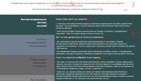 Пример корректуры сайта (1/2)