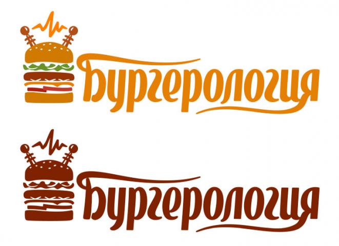 Бургерология