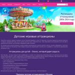 Карусель - продажа аттракционов (Москва)