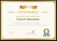 Сертификат от Петра Панды