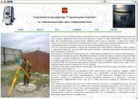 Сайт-визитка Geodest.ru переработан с Winx в нормальный сайт