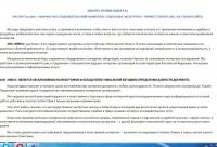 Сайт судебной экспертизы