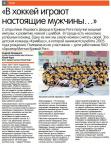 И о хоккее )