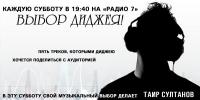 """Баннер радиопередачи """"Выбор диджея"""""""