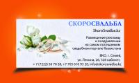 """Дизайн газетного модуля """"СкороСвадьба"""""""
