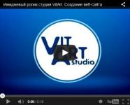 Имиджевый ролик студии VitArt. Создание веб-сайта