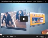 """Имиджевый видеоролик рекламного агенства """"Arna Multimedia"""""""