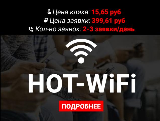 Hot WiFi - гостевой Wifi с маркетинговыми возможностями