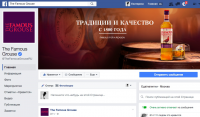 Сообщество The Famous Grouse на  Facebook 2014