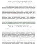Перевод научной статьи - аннотация.