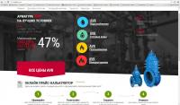 Корпоративный сайт Engiteco.RU