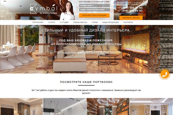 Разработка сайта ДИЗАЙН ИНТЕРЬЕРА на 1С-Битрикс