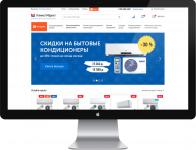 Дизайн интернет-магазина климатической техники