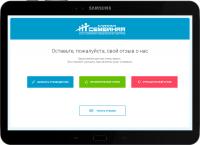Дизайн приложения отзывов для Сети клиник