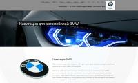 Оригинальная навигация BMW