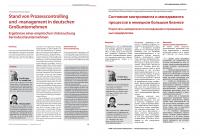 Контроллинг и менеджмент процессов DE > RUS